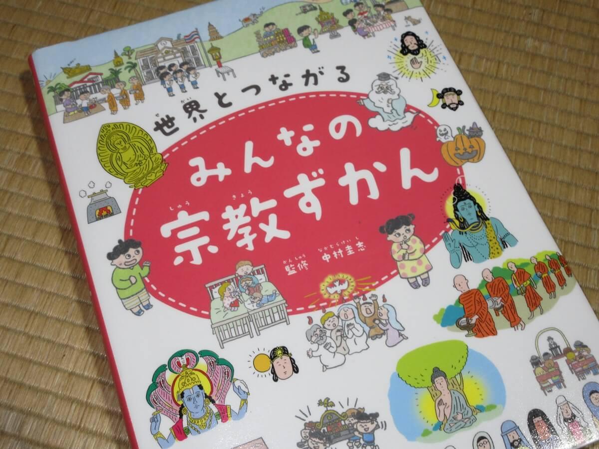 子どもにおすすめの宗教を学べる本