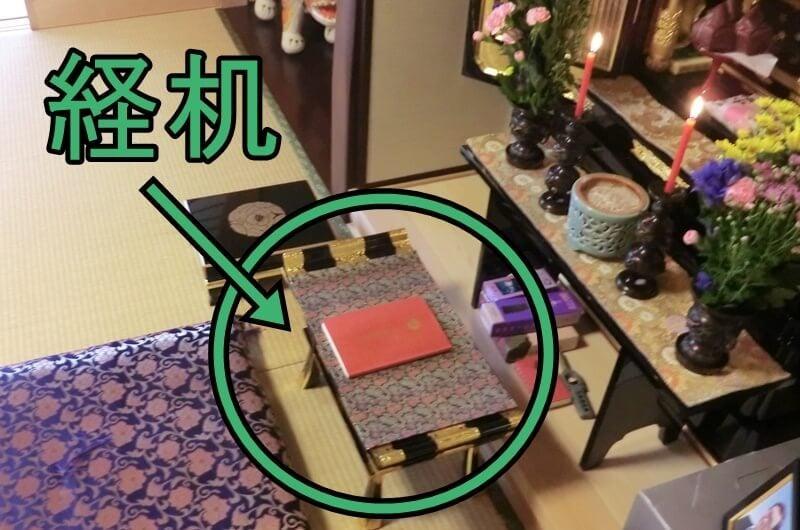 仏壇前の経机。お経本だけが置かれている。