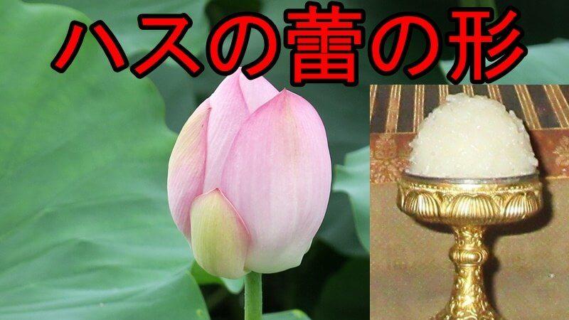 お仏飯の盛り方。蓮蕾形はハスの蕾の形がモデル
