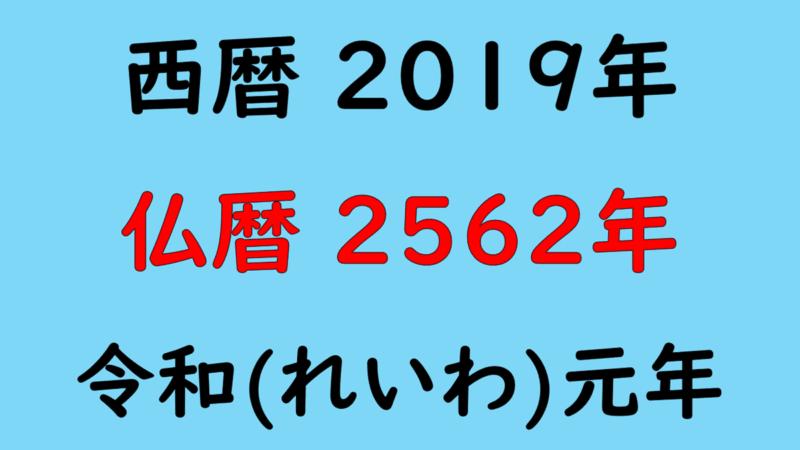 西暦2019年(令和元年)は仏暦2562年