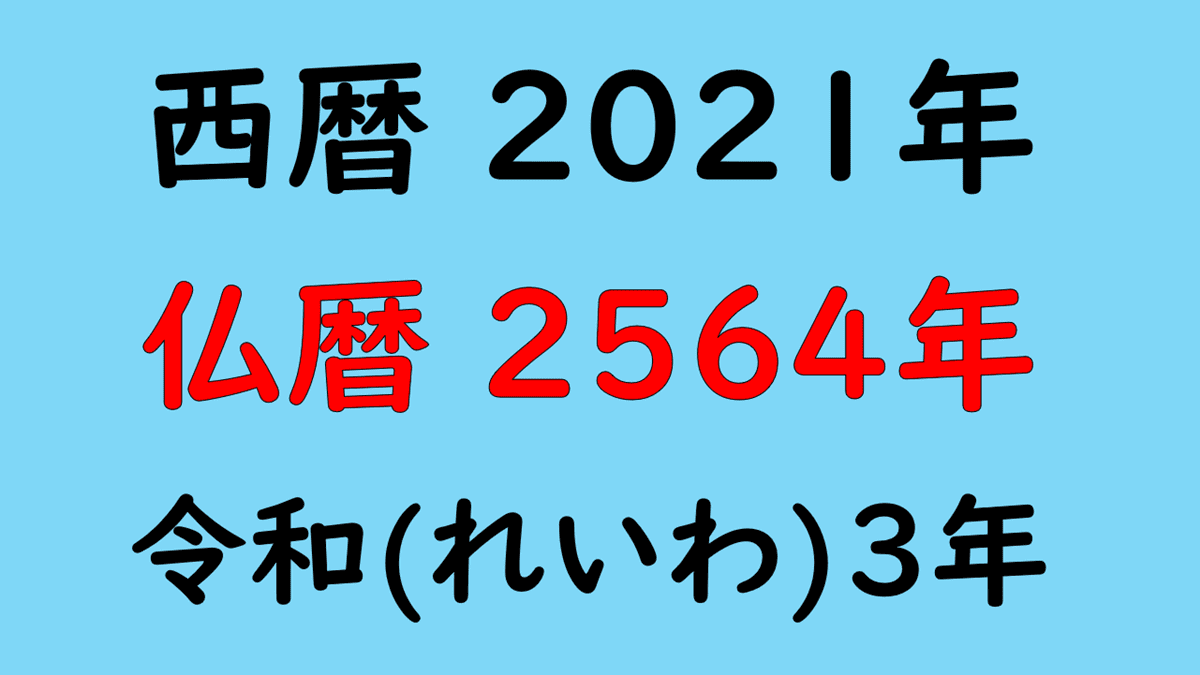 西暦2021年(令和3年)は仏暦2564年